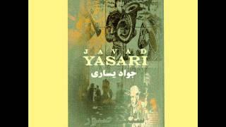 Javad Yasari - Sedaye Baroon |جواد یساری - صدای بارون