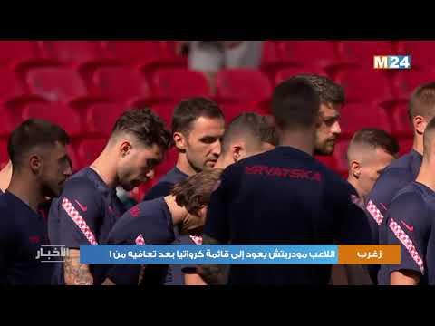 تصفيات كأس العالم 2022.. اللاعب مودريتش يعود إلى قائمة كرواتيا بعد تعافيه من الاصابة