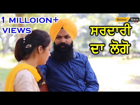 Hair cutting - Sardari da logo II Punjabi short movie II Hair cut in sikhism II Being Sikh