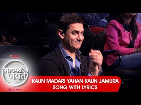 Kaun Madari Yahan Kaun Jamura Song with Lyrics - Satyamev...
