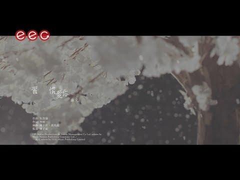 泳兒 Vincy《習慣愛你》[Official MV] (видео)