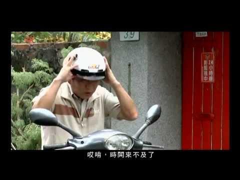 高齡駕駛人行車安全宣導短片台語