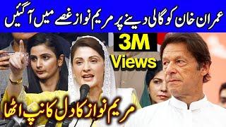 Download Video Maryam Nawaz Complete Speech Today   22 May 2019   Dunya News MP3 3GP MP4