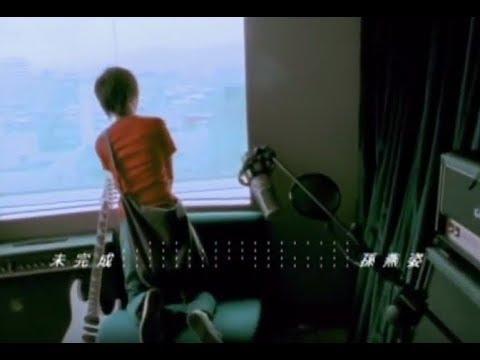 孫燕姿 Sun Yan-Zi - 未完成 To Be Continued (華納 official 官方完整版MV)