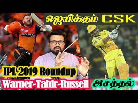IPL 2019  Round Up | CSK முதலிடத்தில் | All Highlights | Sooriyan Fm | ARV Loshan
