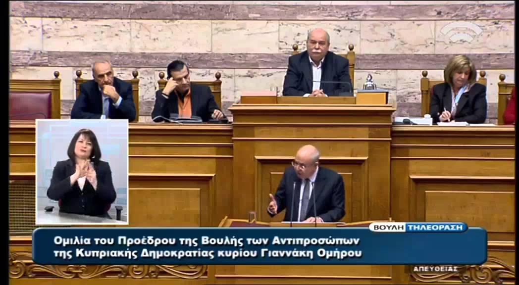 Ομιλία του Γ. Ομήρου στη Βουλή
