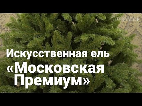 Новогодняя елка Макс Кристмас Московская Премиум, 240 см