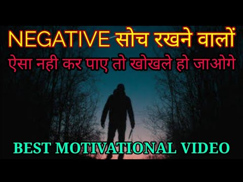 Motivational quotes - NEGATIVE THINKING खोखला कर देगी ऐसा नही कर पाए तो । best motivational video