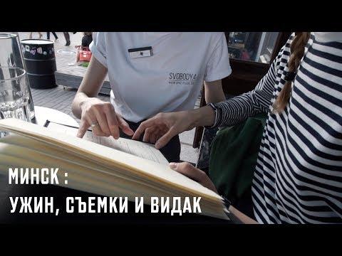 Ужин, Съемки и Видак | Мой Минск (видео)