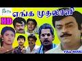 Download Lagu Enga Muthalali || எங்க முதலாளி ||Vijayakanth ,Napoleon,Kasthuri,Vivek || Action Full Movie Mp3 Free