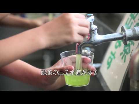 第2話「小学校に緑茶の水道がある」編