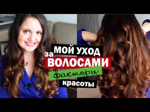 Мой уход за волосами | Факторы влияющие на красоту и здоровье волос | Little Lily (видео)
