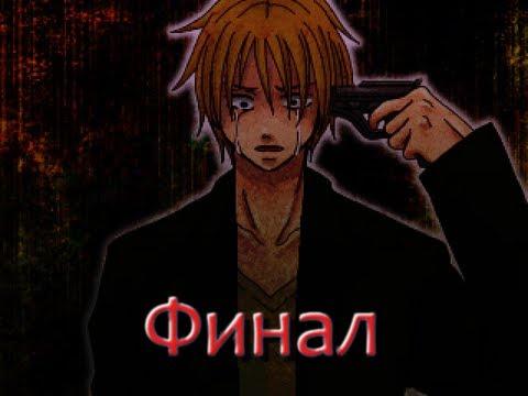 The Crooked Man (ФИНАЛ) ХОРОШАЯ КОНЦОВКА ?