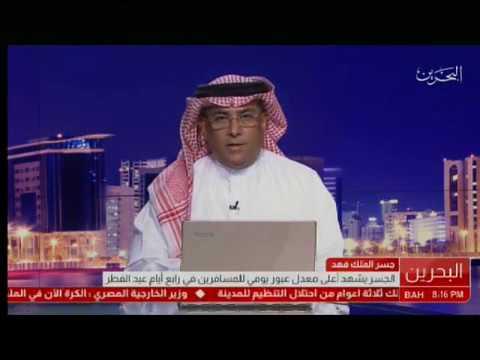 جسر الملك فهد يسجل الأربعاء الماضي أعلى معدل عبور يومي منذ افتتاحه 2017/6/29