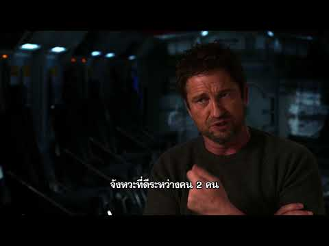 Geostorm - Gerard Butler Interview (ซับไทย)