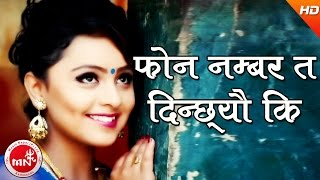 Phone No Dinchhau Ki - Prahlad Aryal,Pabi Adhikari & Parbati Karki Ft.Karishma