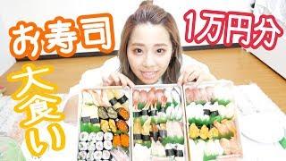 【大食い】お寿司1万円分食べきるまで終わりません!