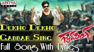 Gabbar Singh Full Songs - Dekho Dekho Gabbar Singh Song With Lyrics