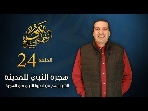 برنامج نبي الرحمة والتسامح - حلقة 24