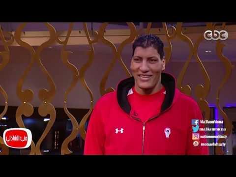 شاهد لحظة لقاء منى الشاذلي بأطول لاعب في مصر