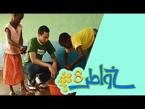 خواطر 8 : الحلقة 14 - من ذاق عرَف