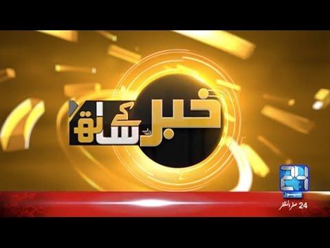 Khabar Kay Sath | 28 Nov 2016 | 24 News HD