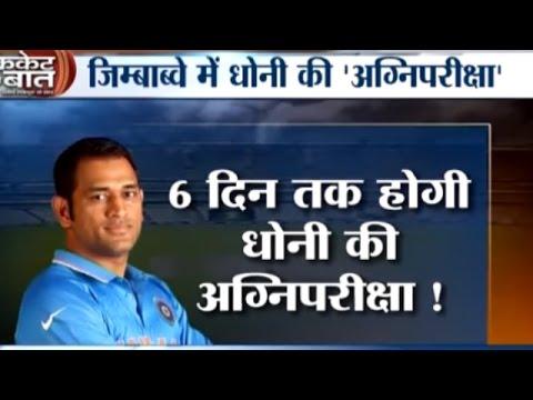 Cricket Ki Baat: MS Dhoni Says, 'BCCI Will Decide on Captaincy' | Team India Zimbabwe Tour