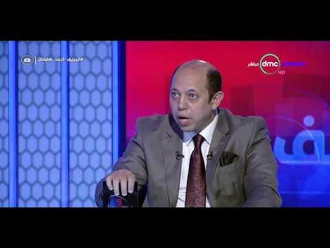 احمد سليمان يفجر قنبلة بشان انتقال مؤمن زكريا للاهلى واتهام خطير لمرتضى منصور