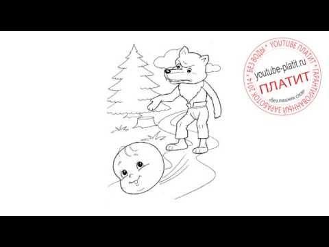 Как нарисовать волка из сказки колобок поэтапно