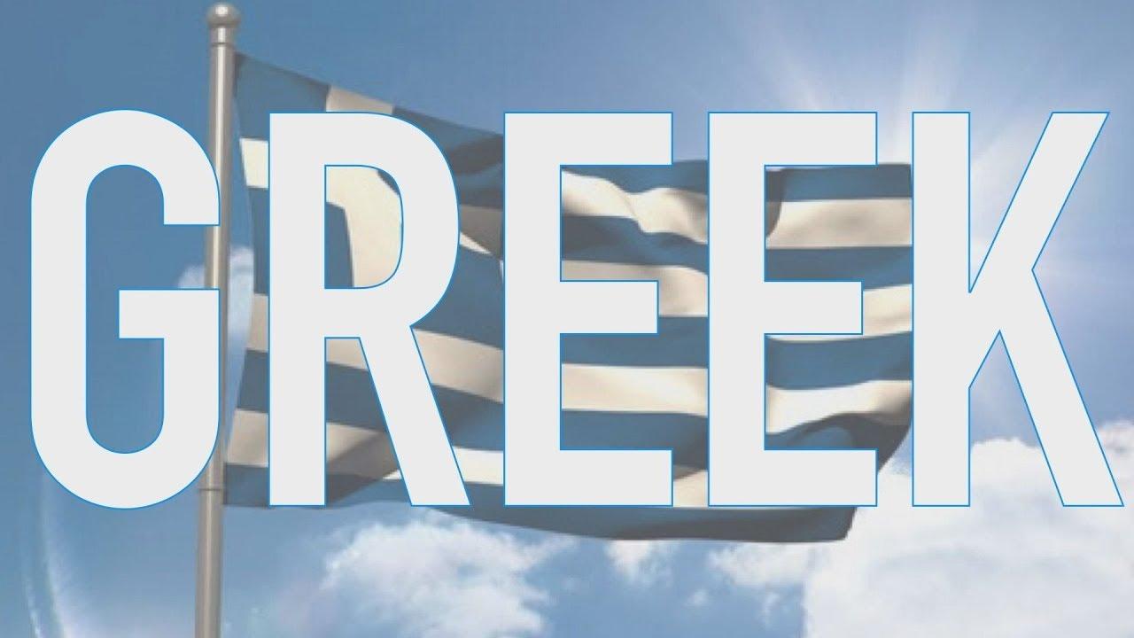 Παγκόσμια Ημέρα Ελληνικής Γλώσσας (9 Φεβρουαρίου)