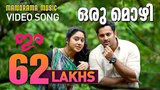 Video IRA - Video Song - Oru Mozhi Parayam | Saiju S S | Gopi Sunder | Unni Mukundan | Gokul Suresh | Miya MP3, 3GP, MP4, WEBM, AVI, FLV Maret 2019