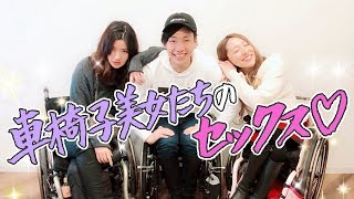 Download Video 【障害者の性】車椅子美女達に夜の営み♡を赤裸々に話してもらいました。 MP3 3GP MP4