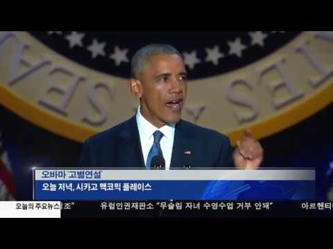 """오바마 고별사  """"미국은 전진할 것""""  1.10.17 KBS America News"""