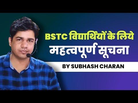 BSTC के विद्यार्थियों के लिये महत्वपूर्ण सूचना | by Subhash Charan