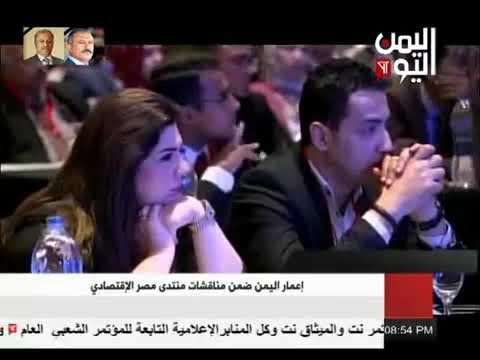 منتدي مصر الاقتصادي 2018 من قناة اليمن