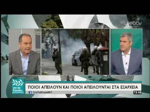 Ο Χ. Πουλόπουλος απαντά: Ποιοι απειλούν και ποιοι απειλούνται στα Εξάρχεια; | 15/04/19 | ΕΡΤ