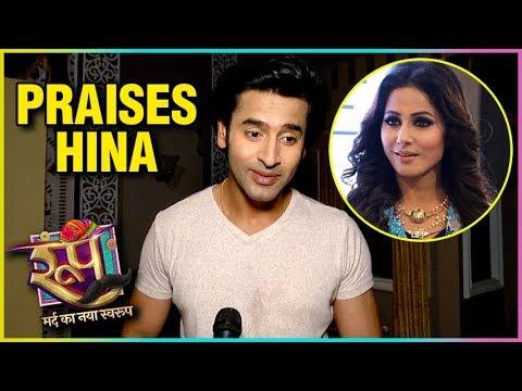 Shashank Vyas Praises Hina Khan | Roop Mard Ka Nay