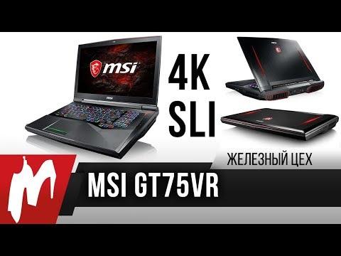 Первый тест самого навороченного ноутбука MSI — Железный цех — Игромания