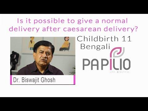 (Vaginal Birth After Caesarean- VBAC. Childbirth Bengali 11 - Duration: 102 seconds.)