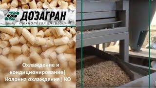 Видео Колонны охлаждения с механической выгрузкой, КО