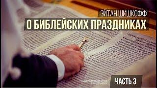 О Библейских праздниках. Часть 3