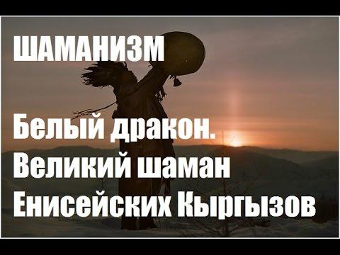 Шаманизм: Белый дракон. Великий шаман Енисейских Кыргызов