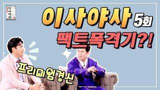 [TV조선 부동산로드 이사야사 5회] 광교신도시 중흥s클래스 프리미엄 8억?