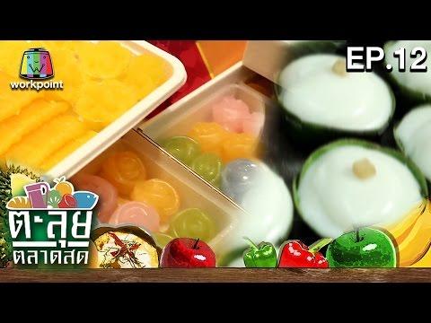 ตะลุยตลาดสด| สุดใจไก่ย่าง ขนมไทย 9พี่น้อง | ตลาด ต.อ.ก.| EP.12 | 22 พ.ย. 59 Full HD