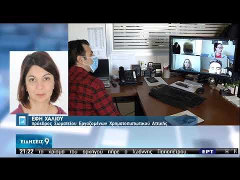 Κορονοϊός   Μέτρα για ασφαλή επιστροφή στην εργασία μετά τις διακοπές   18/08/2020   ΕΡΤ
