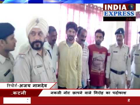 Video katni-Many arrested with fake notes download in MP3, 3GP, MP4, WEBM, AVI, FLV January 2017