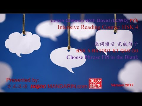 HSK 4 H41001 R1 Q46-50 选词填空 完成句子 Choose words to complete sentences