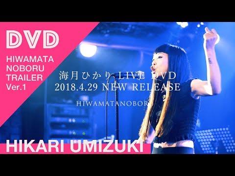 【公式】LIVE DVD「ヒハマタノボル」Trailer Ver.1 -2018.4.29 NEW RELEASE-