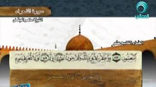 سورة الشعراء كاملة للقارئ الشيخ ماهر بن حمد المعيقلي