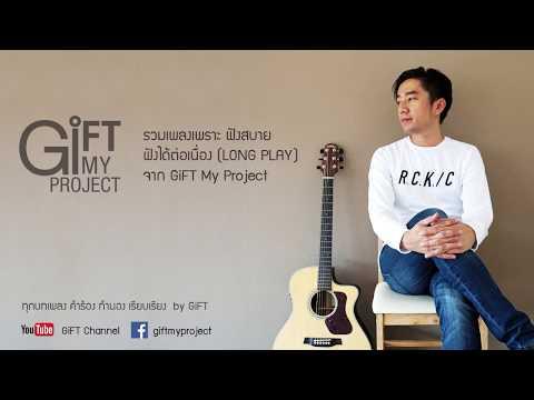 รวมเพลงเพราะ ฟังสบาย ฟังได้ต่อเนื่อง(Long Play) จาก GiFT My Project